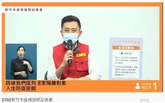 新竹市2日1確診 因病至台北住院遭感染