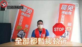 公投延後罷免案卻不能 刪Q總部:台中二選區公民的命不是命?