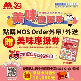 搶暑假旺季商機 摩斯漢堡MOS Order APP外帶外送加贈美味應援券