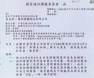 NCC要求電視台不能說「X話」?網怒:你亂講我都不能罵嗎