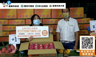 遠東科大線上直播賣台南芒果 半小時狂賣100箱