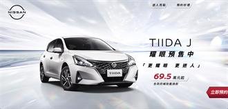 與 AUTECH JAPAN 再度合作 Nissan Tiida J 預售起跑