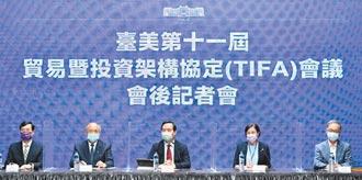 專家傳真-TIFA會議反映臺美經貿新方向
