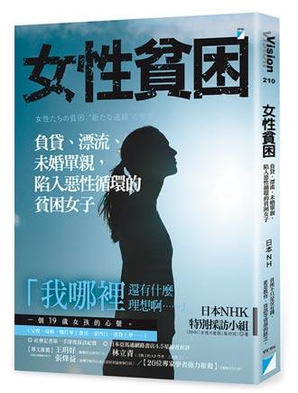 女性貧困──負貸、漂流、未婚單親,陷入惡性循環的貧困女子