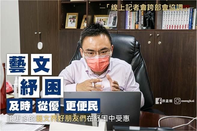 國民黨立委洪孟楷。(圖/取自洪孟楷臉書)