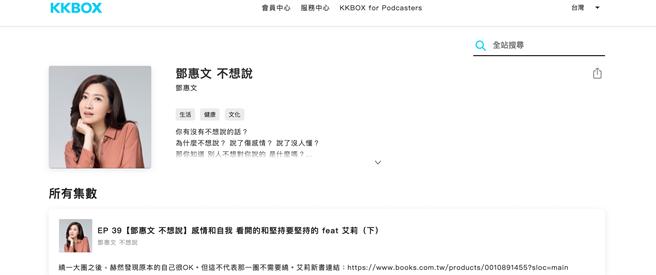 KKBOX 推薦適合提升心靈自我成長的 Podcast 節目:《鄧惠文 不想說》。(摘自KKBOX官網)