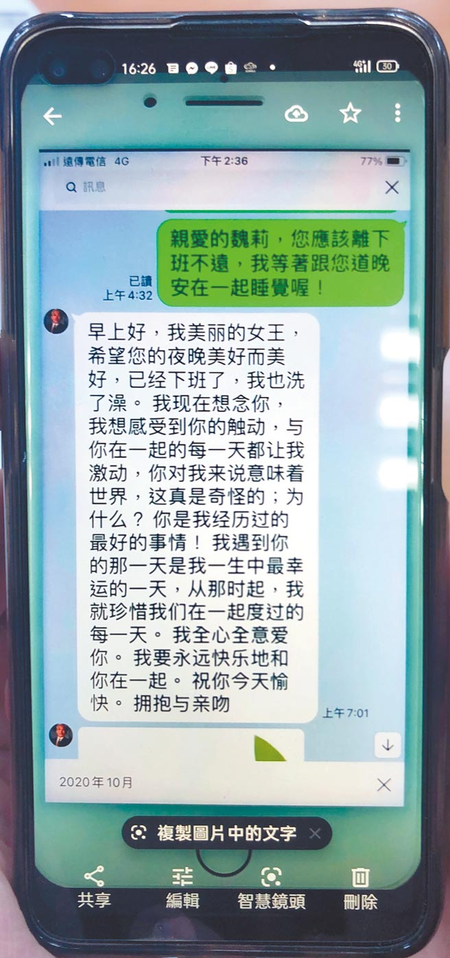 嫌犯稱王姓婦人「女王」,以各種甜言蜜語設下愛情陷阱。(翻攝照片/林郁平台北傳真)