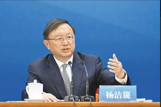 楊潔篪撰文:台灣問題堅決反對外部勢力干涉