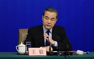 王毅:正告某些勢力 陸完全統一任何人無法阻擋