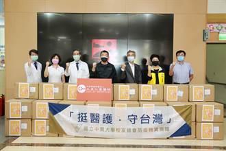 當醫護後盾 興大校友總會捐贈醫院防疫物資