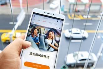 涉違法收集個資 陸叫車平台「滴滴出行」App遭下架