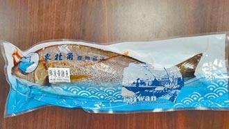 貢寮黃雞魚 清蒸乾煎鮮又甜
