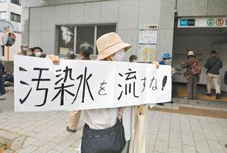 中國加入福島核廢水工作組