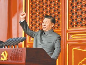 奔騰思潮》中共百年黨慶面前的「四座大山」(趙春山)