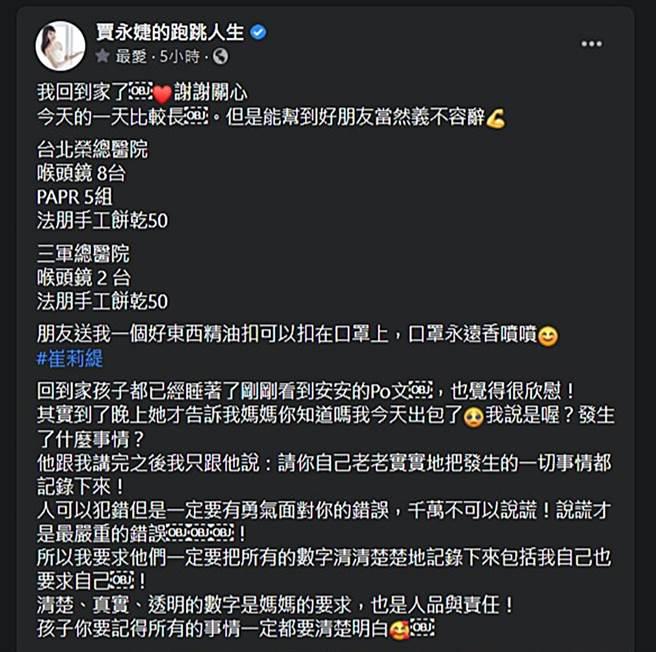 賈永婕發文。(圖/翻攝自賈永婕的跑跳人生臉書)