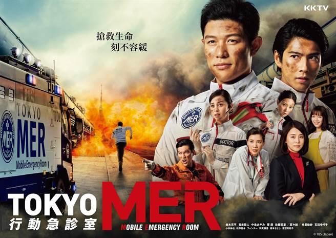 《TOKYO MER: Mobile Emergency Room 行動急診室》。(KKTV提供)