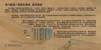 清代八景在台南 台南建構6處歷史場域