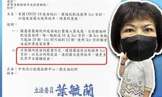 葉毓蘭》民進黨對防疫 是看不到還是不在乎?