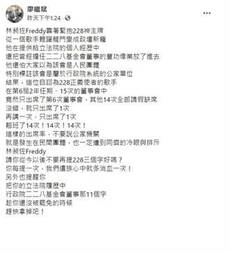 林昶佐任228基金會董事 遭爆開會只來1次 受難者家屬心淌血