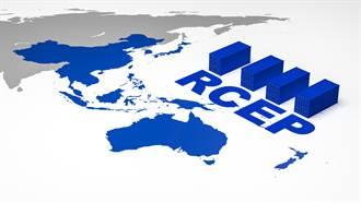 RCEP持續推進 美盟友向中國靠攏 白宮既警惕又尷尬