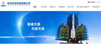 直接打上火星?掌中國航天近兆投資 董事長痛毆2院士致重傷