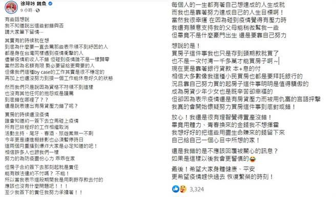 鮪魚臉書全文。(圖/FB@鮪魚)