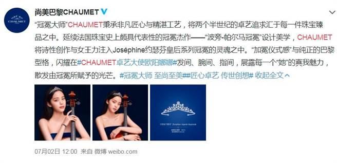 歐陽娜娜成為珠寶品牌大使,卻意外引發網友的反對。(圖/微博)
