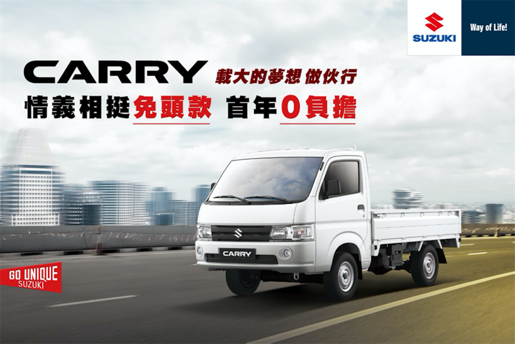 CARRY本月購車免頭款,再享等值首年免月付額的萬元大紅包。