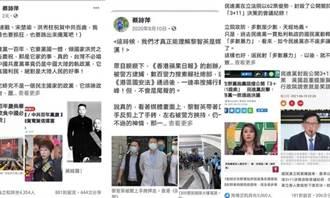 蔡詩萍》敬答批評我的不同聲音:我支持自由民主體制 我支持中華民國台灣派!