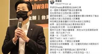 林昶佐遭爆任228董事「2年僅出席1次開會」 羅智強7字形容