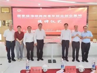 湖南台灣產業園一園三區以及兩岸青年創業基地提供台灣企業以及創業者 至湖南找尋商機