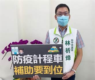 台中市議員批防疫計程車沒補助 交通局:作法與五都一致