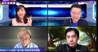 邱義仁談台獨 趙少康:在騙深綠選票