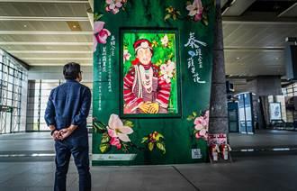 梨山廣告吸睛 高鐵台中站看見泰雅風情