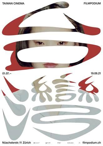 台灣25部經典電影經典 登瑞士蘇黎世電影院實體放映