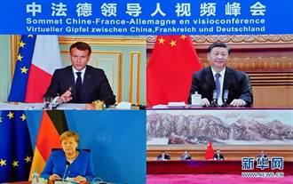 中法德元首5日舉行視訊峰會 習近平盼中歐擴大合作
