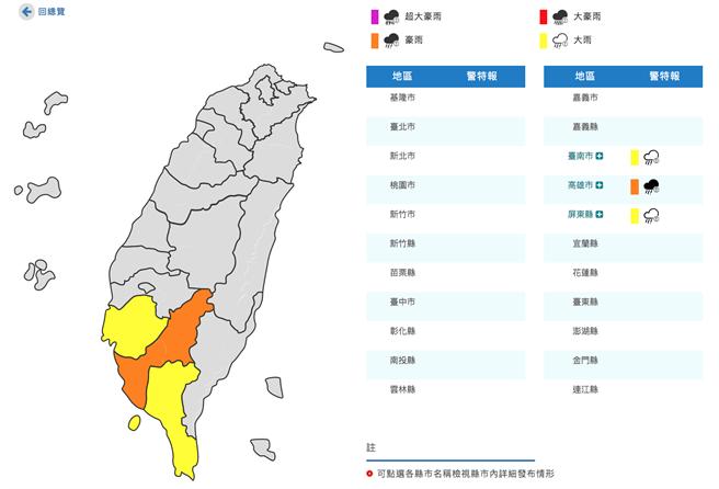 高雄豪雨,台南、屏東大雨特報。(翻攝自氣象局)