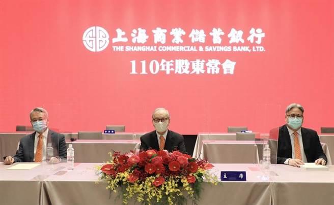 上海商銀5日舉行股東常會,由駐行常務董事陳逸平(中)、總經理林志宏(左)、執行副總榮康信共同主持。(圖/上海商銀提供)