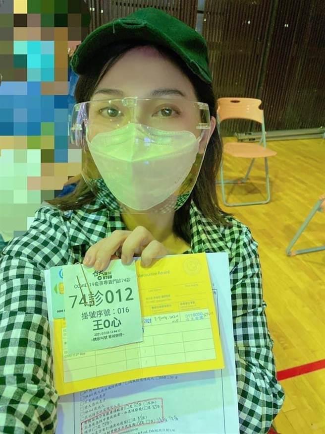 王彩樺今已打完AZ疫苗第二劑。(摘自臉書)