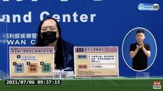 唐鳳「疫苗意願登記系統」啟動  藍議員爆民眾真實反應
