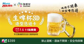 悠遊卡公司推出生啤杯造型悠遊卡 PChome 24h網站開放預購