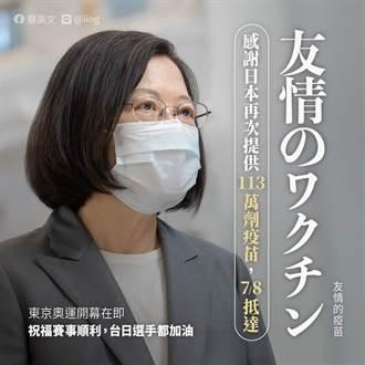 再捐113萬劑AZ 日本宣布8日抵台 蔡英文感謝「友情疫苗」