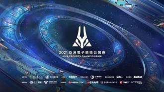 2021《亞洲電子競技公開賽》開賽 《英雄聯盟》加入社群賽制、《Free Fire - 我要活下去》同場較勁