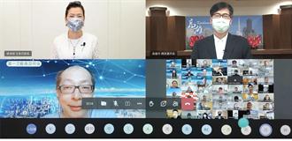 亞灣5G AIoT創新園區線上說明會登場 逾300企業有意進駐