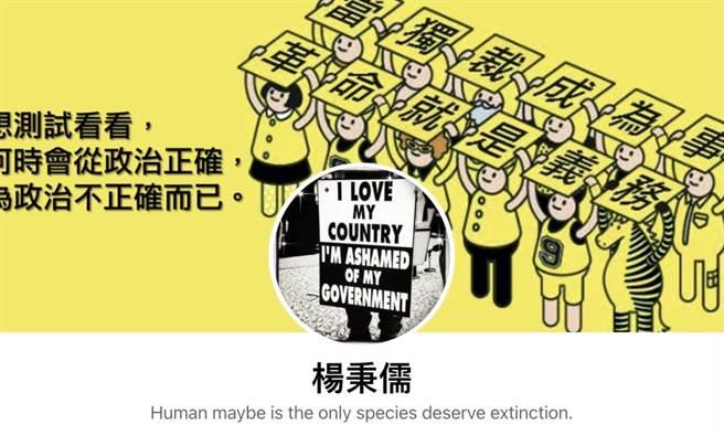 楊秉儒》政府不照顧人民生命財產安危?(照片來源:作者臉書)
