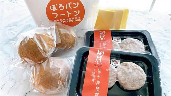 胡同燒肉與店「菠蘿麵包BOLO PAN」聯名推出的「和牛漢堡肉菠蘿麵包」,可以有「二吃」。(圖/橘焱國際)