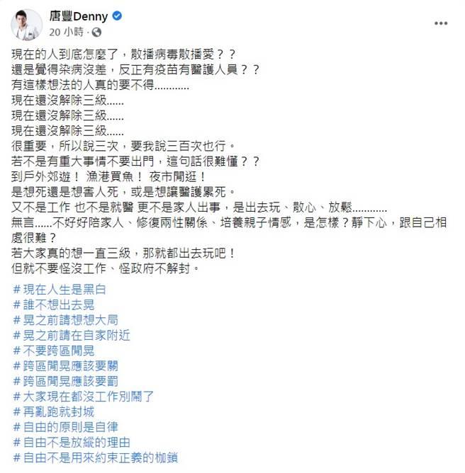 唐豐臉書全文。(圖/FB@唐豐)