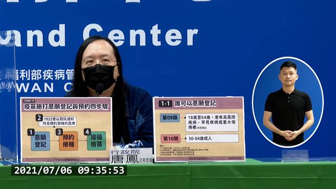政委唐鳳說明疫苗預約施打系統的流程。(摘自YouTube)