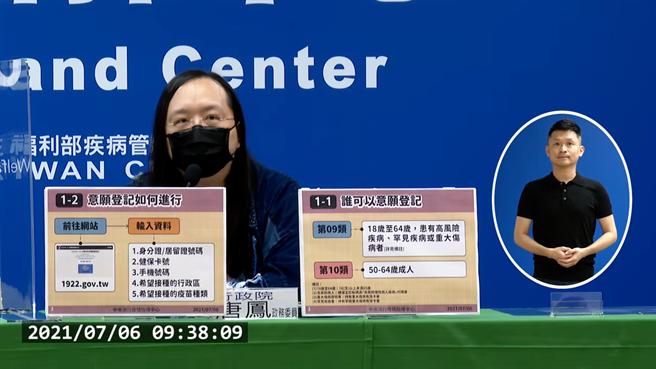 政委唐鳳說明疫苗預約施打系統的流程(2)。(摘自YouTube)