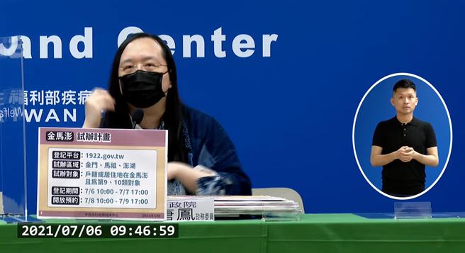 政委唐鳳說明疫苗預約施打系統的流程(6)。(摘自YouTube)
